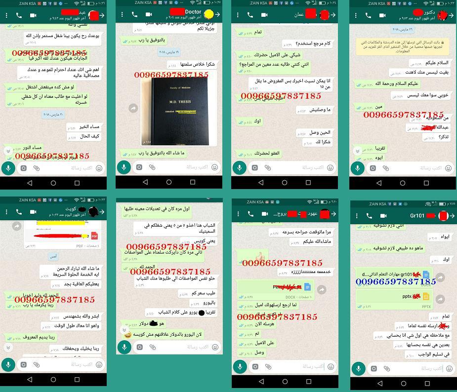 حل واجب BE200 المهندس احمد واتساب 00966597837185 3710