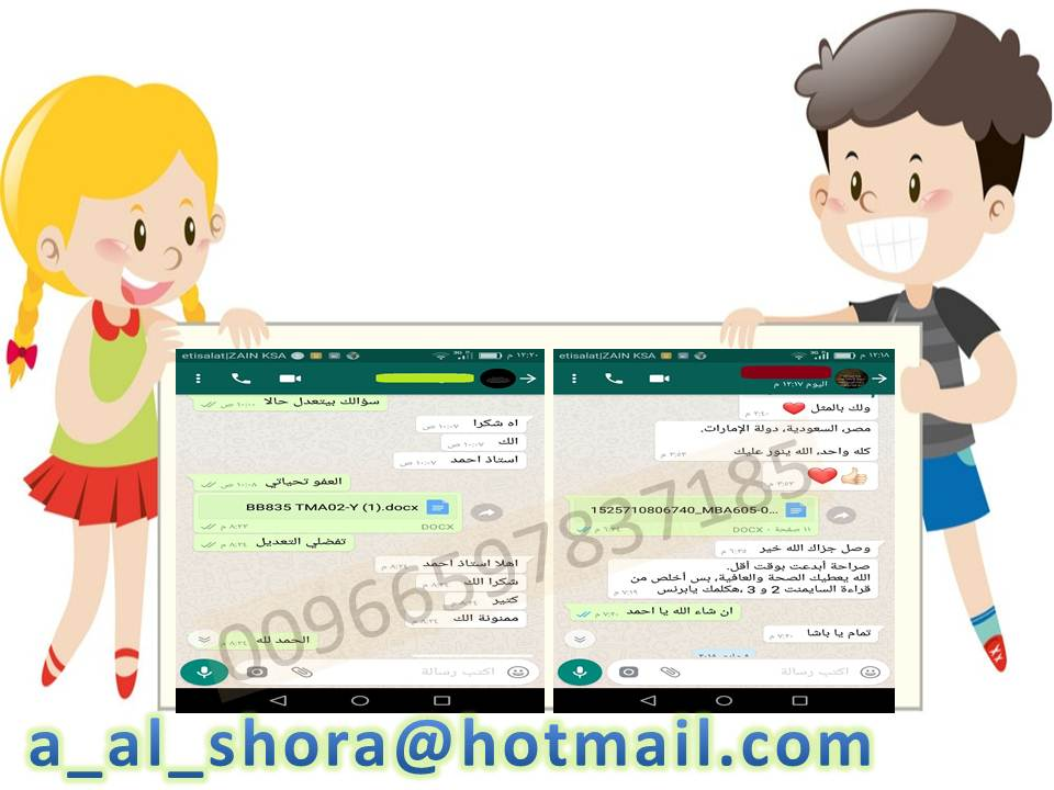 حل واجب BE200 المهندس احمد واتساب 00966597837185 3810