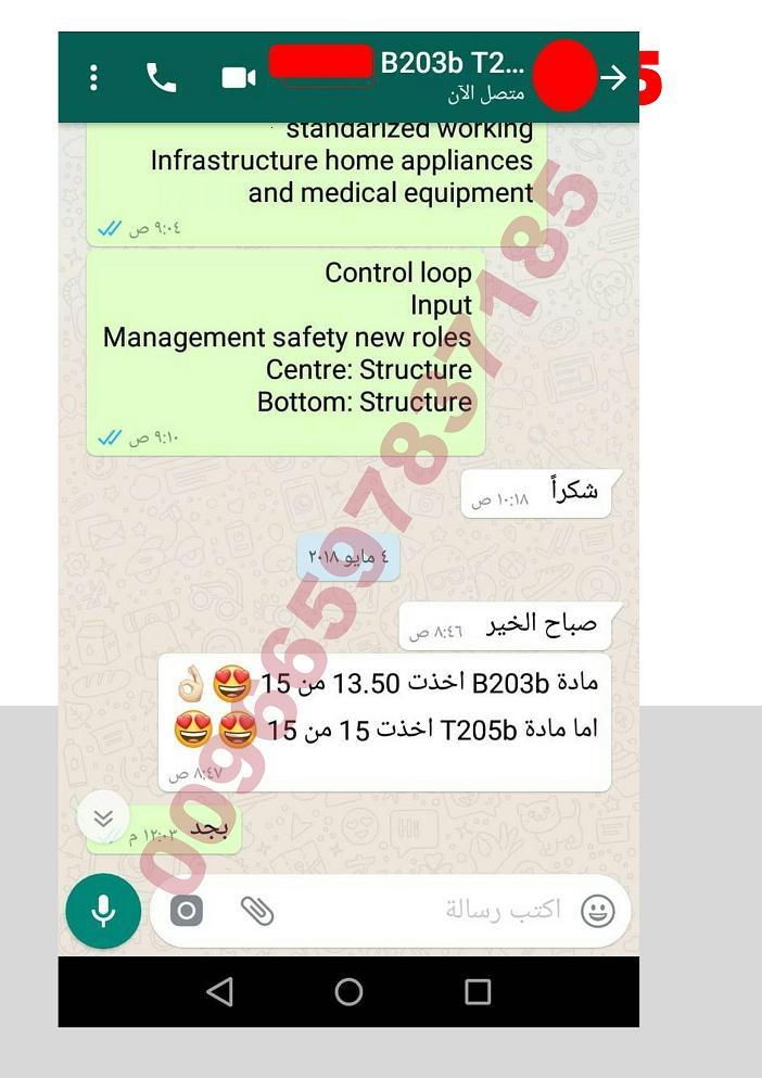 حل واجب BE200 المهندس احمد واتساب 00966597837185 410