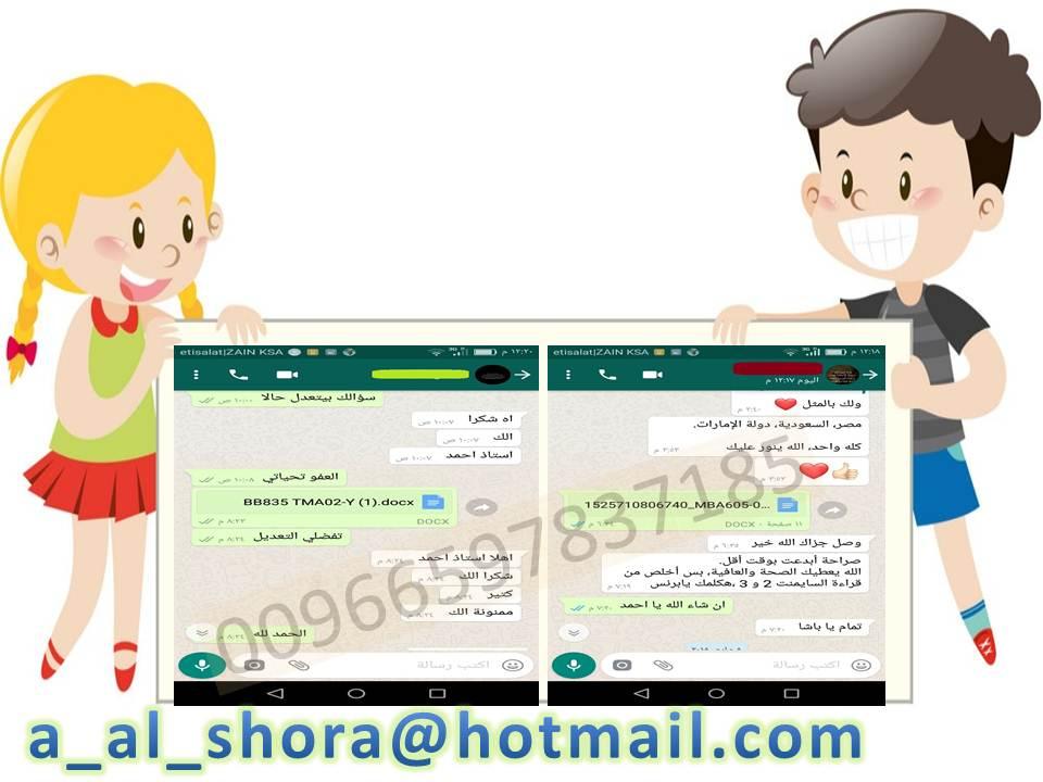 حل واجب BE200 المهندس احمد واتساب 00966597837185 4710