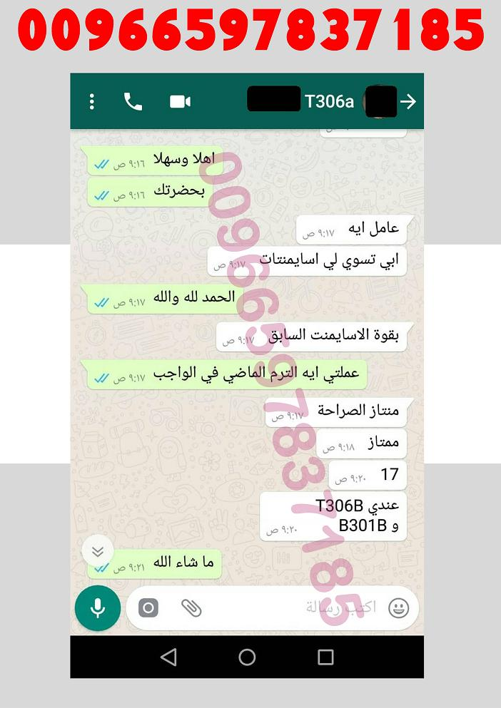 حل واجب BE200 المهندس احمد واتساب 00966597837185 510