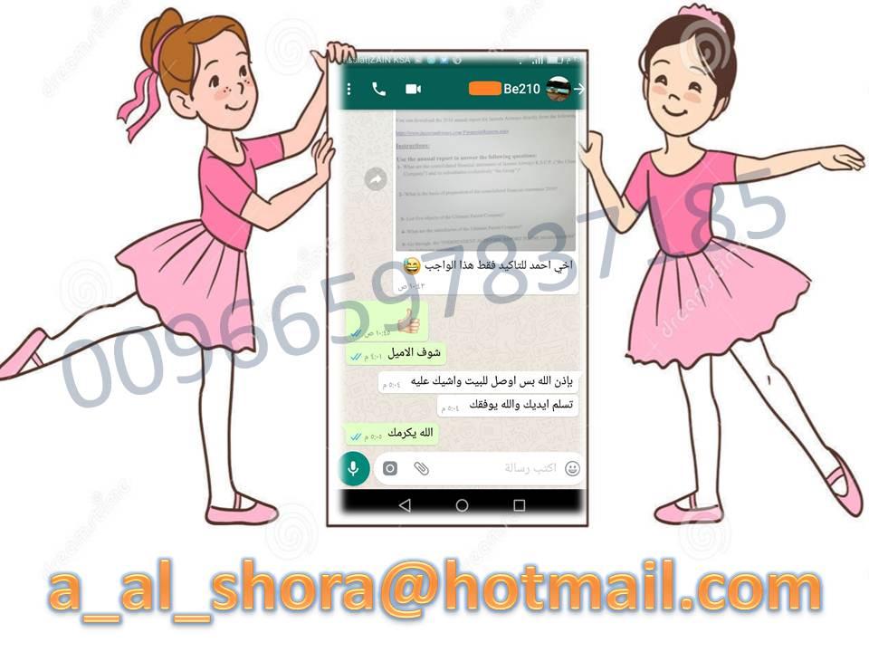 حل واجب BE200 المهندس احمد واتساب 00966597837185 5410