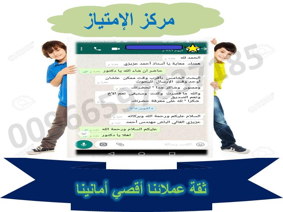 حل واجب BE200 المهندس احمد واتساب 00966597837185 6410