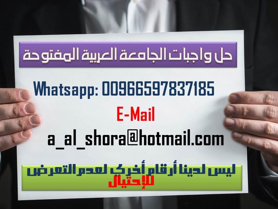 حل واجب BE200 المهندس احمد واتساب 00966597837185 7310