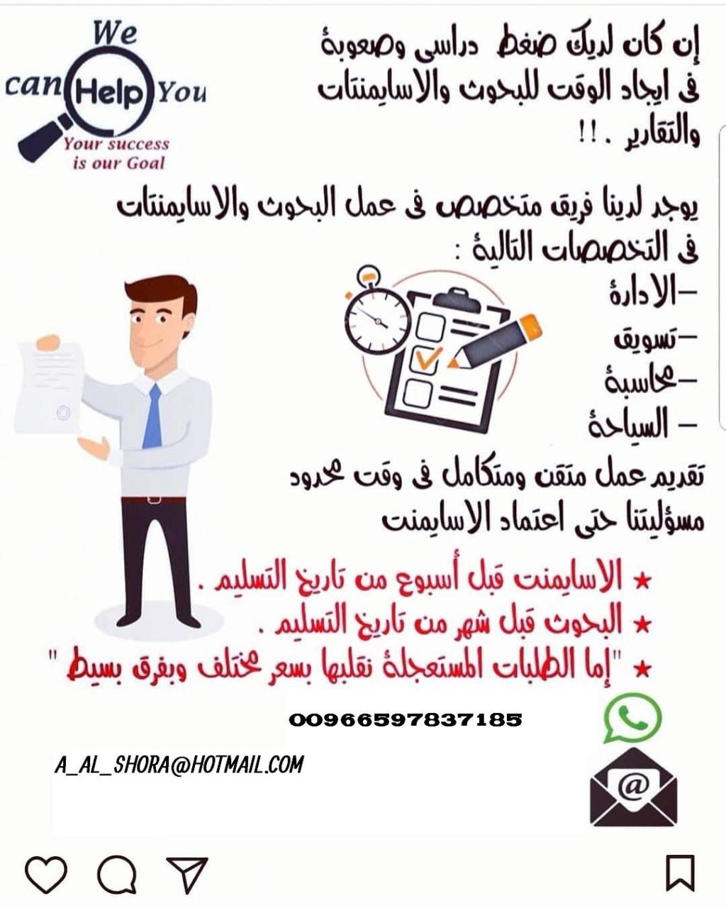 حل واجب BE200 المهندس احمد واتساب 00966597837185 7710