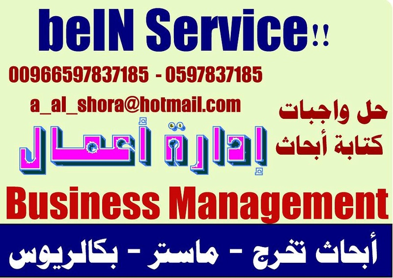 حل واجب BE200 المهندس احمد واتساب 00966597837185 7810