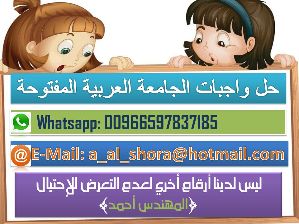 حل واجب BE200 المهندس احمد واتساب 00966597837185 8210