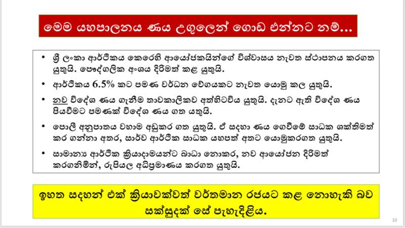 ශ්රිලංකාවේ ණය බරතාවය. Sri Lanka's Debt Trap 73fefc10