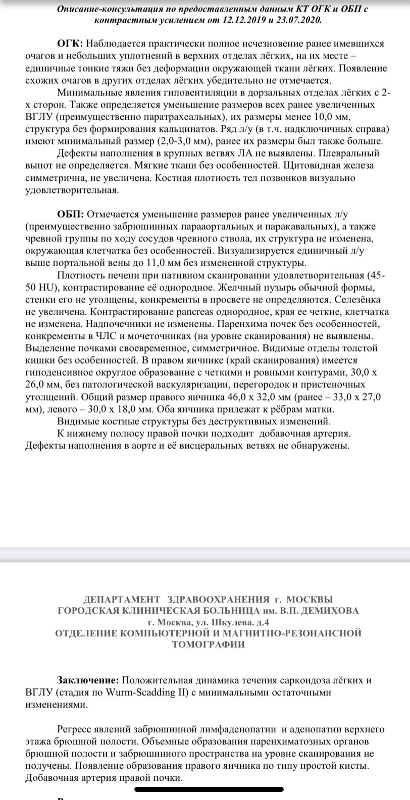 Странный саркоидоз - Страница 5 Affb9d10