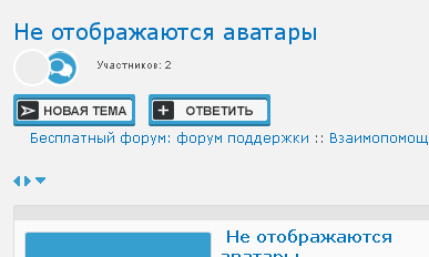 Не отображаются аватары Clipbo19