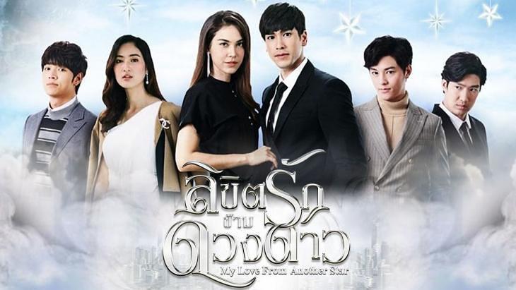 My love from another star/ Meu amor de outra estrela ~ 2019 ( Tailândia ) Img_2011