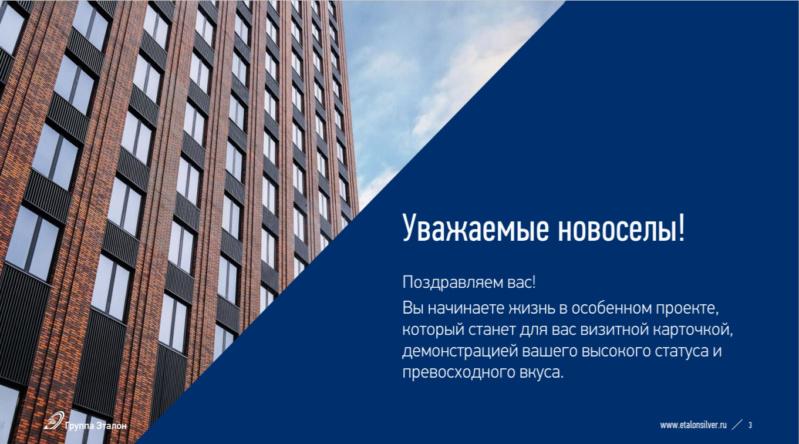 """Другие объекты застройщика ЖК """"Крылья"""" - Группы """"Эталон"""" - в московском регионе. Где, как строятся, какие проблемы - Страница 4 Wxxti710"""