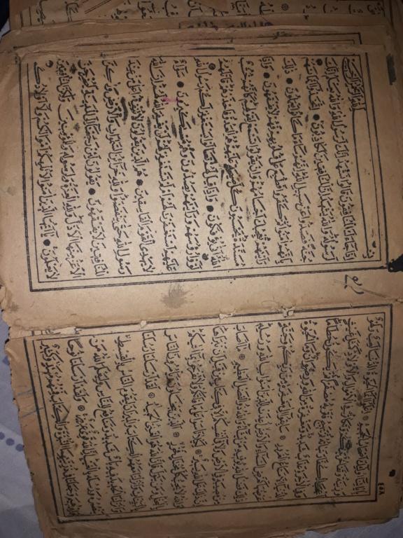 مصحف من العصر العثمانى  Eeeeei11