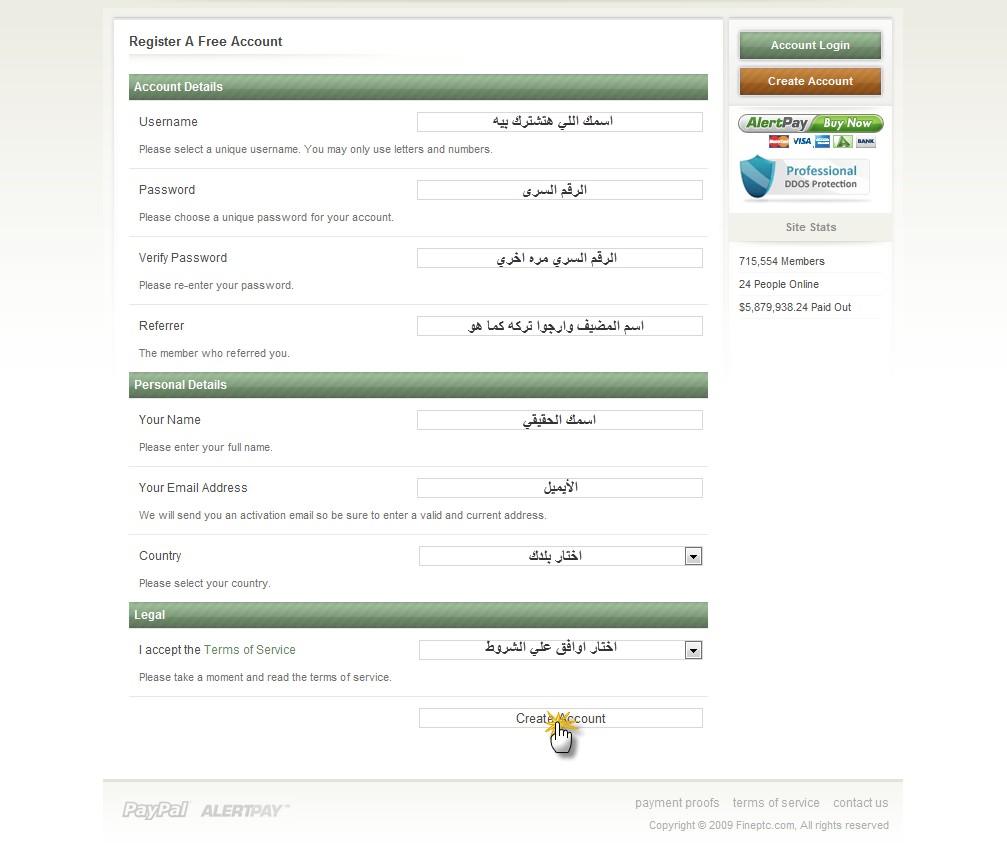 شرح التسجيل شركة fineptc الربح 10000 دولار شهريا