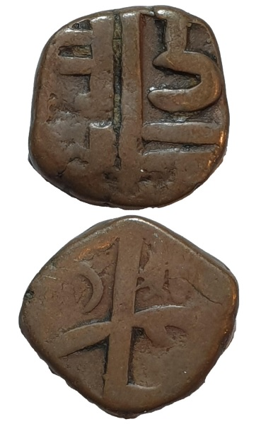 Un Chhatrapati Paisa de la Maratha confederacy. 110