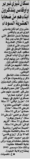 """Le collectif d'Aokas- """"Ajouad"""" Algerie Memoires: 22 mars 2013, journée contre l'oubli Ajouad15"""