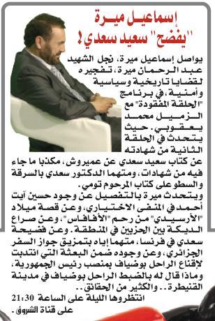 Amirouche Aït Hamouda Sans_t10