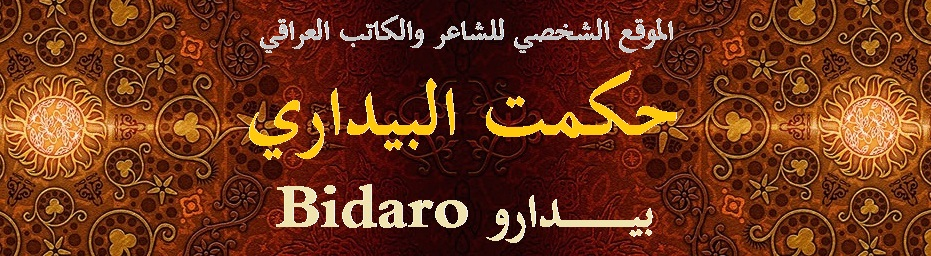 الشاعر حكمت البيداري ,, بيدارو العراق