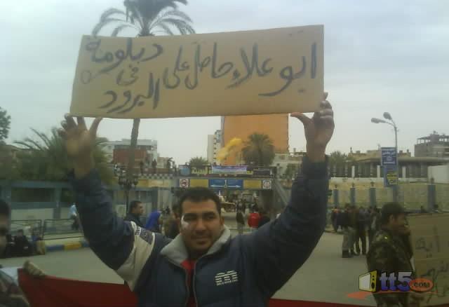 حصريا على منتدى الأرانب للجميع خفة دم الشعب المصرى أثناء المظاهرات مجموعه لن تجدها  الا هنا  02061114