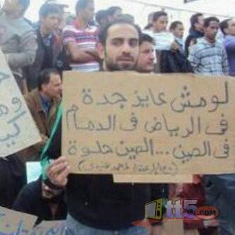 حصريا على منتدى الأرانب للجميع خفة دم الشعب المصرى أثناء المظاهرات مجموعه لن تجدها  الا هنا  02061115