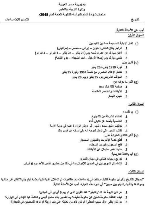 حصريا على منتدى الأرانب للجميع خفة دم الشعب المصرى أثناء المظاهرات مجموعه لن تجدها  الا هنا  02071117