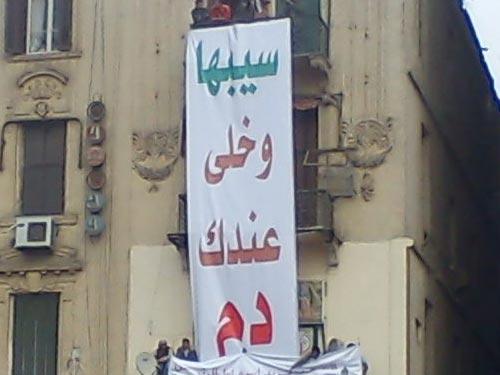حصريا على منتدى الأرانب للجميع خفة دم الشعب المصرى أثناء المظاهرات مجموعه لن تجدها  الا هنا  02071119