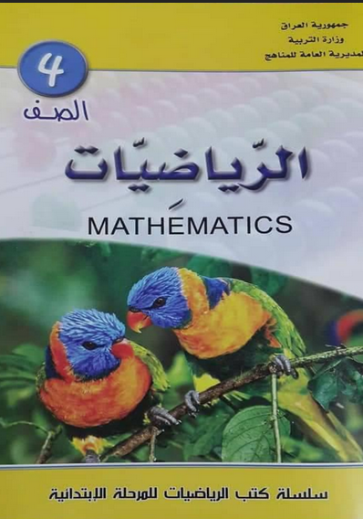 كتاب الرياضيات الجديد للصف الرابع الابتدائى 2019 بعد التغيير 111