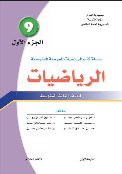 رابط كتاب الرياضيات الجديد للصف الثالث متوسط 2019 الجزء الاول  112