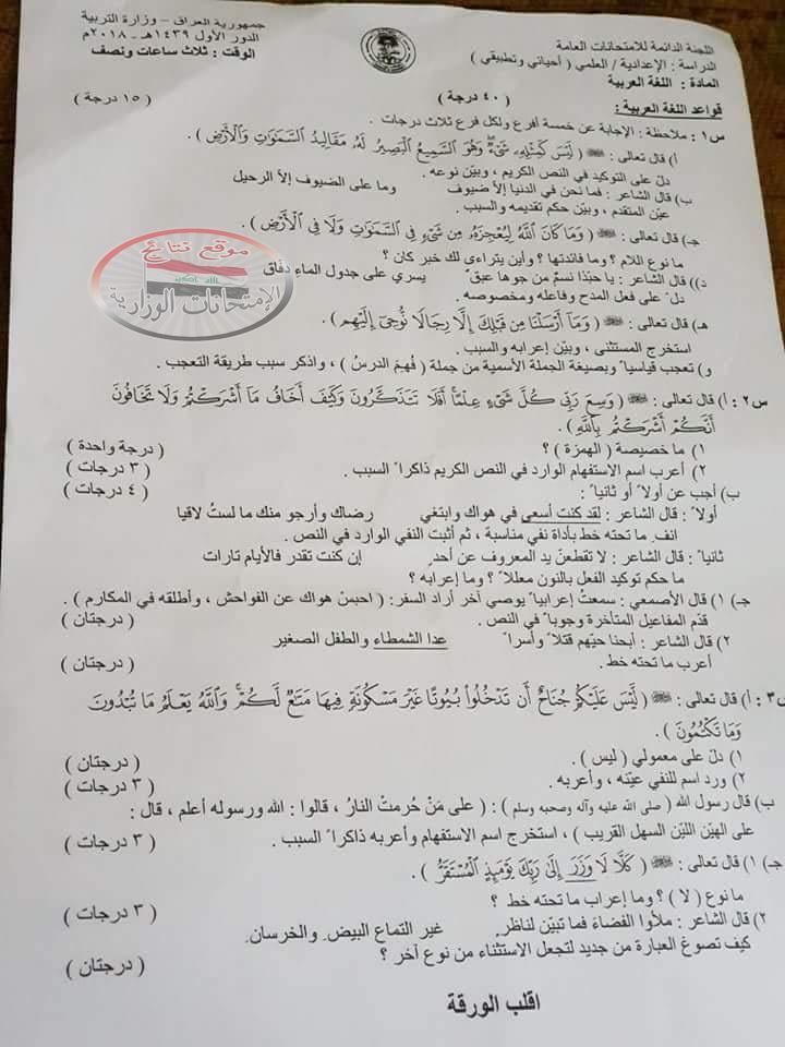 امتحان اللغة العربية الوزارى للصف السادس الاعدادى العلمى2018 119