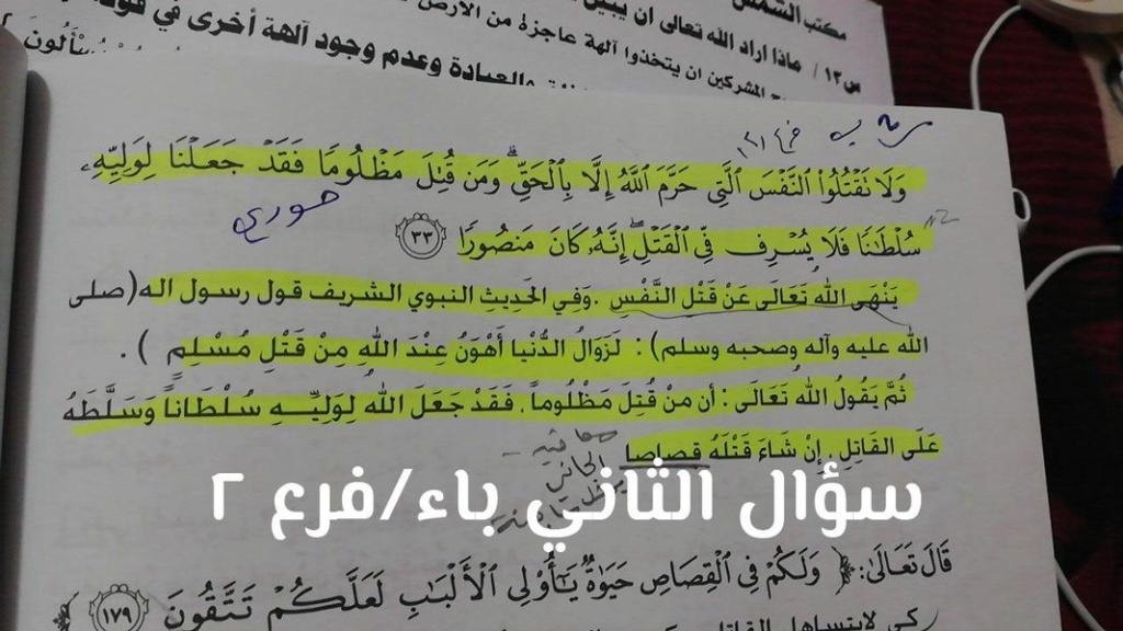 اجابات امتحان الاسلامية للسادس الاعدادى 2018 علمى وأدبى دور أول  1211