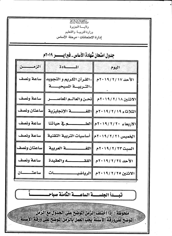موعد وجدول امتحانات شهادة نهاية مرحلة الأساس 2019 ولاية الجزيرة  1219