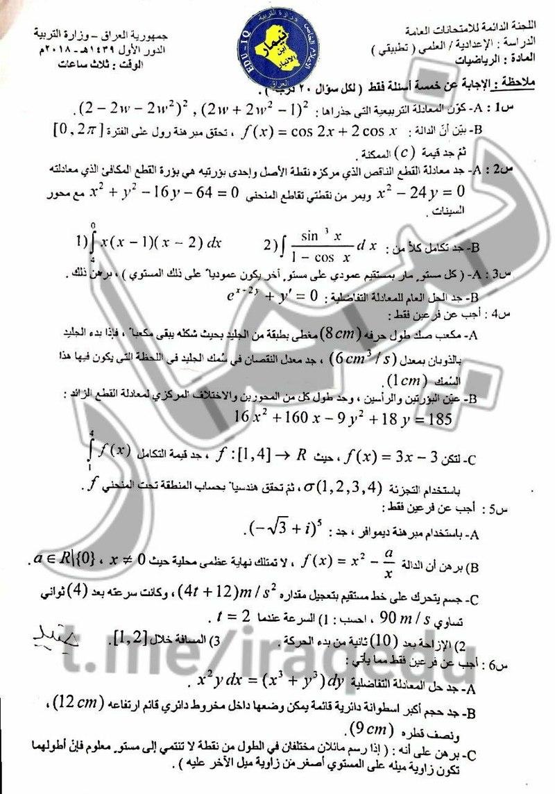 الأسئلة الوزارية لمادة الرياضيات للسادس العلمي الأحيائي و التطبيقي الدور الاول 2018 124