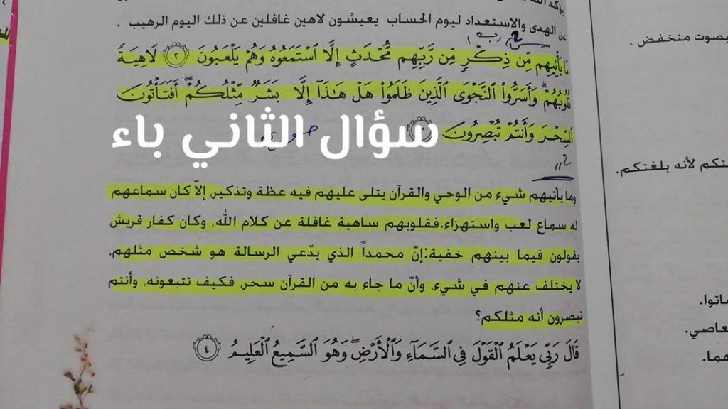 اجابات امتحان الاسلامية للسادس الاعدادى 2018 علمى وأدبى دور أول  1310