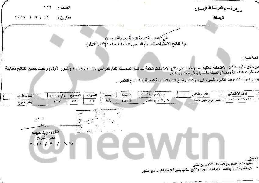 نتائج اعتراضات الصف الثالث متوسط الدور الأول ٢٠١٨ تربية محافظة ميسان  139