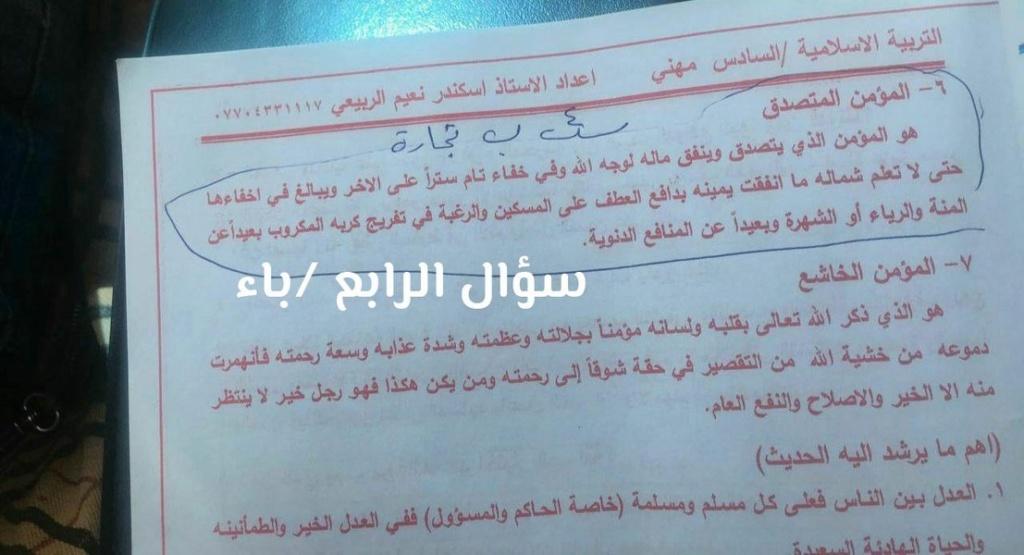 اجابات امتحان الاسلامية للسادس الاعدادى 2018 علمى وأدبى دور أول  1410
