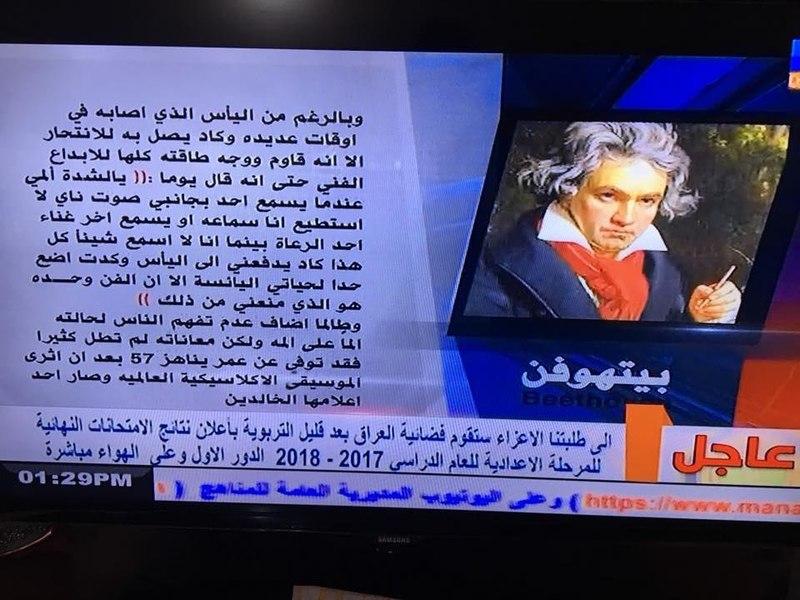 فضائية العراق التربوية تنشر نتائج السادس العلمى والأدبى 2018 147