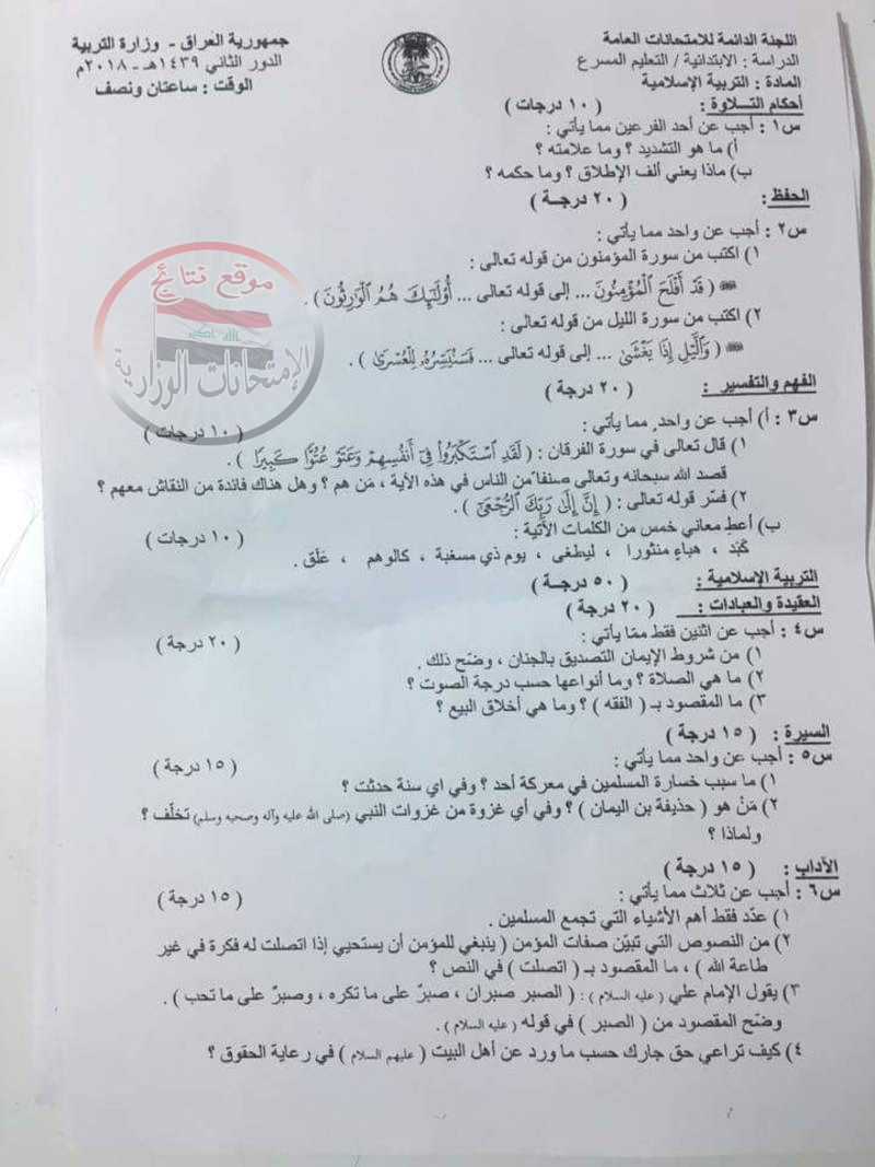 امتحان التربية الاسلامية للدور الثانى للسادس الابتدائى 2018 151