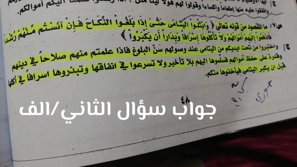 اجابات امتحان الاسلامية للسادس الاعدادى 2018 علمى وأدبى دور أول  1510