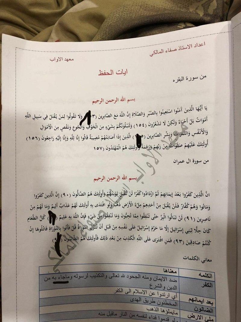 اجابات امتحان الاسلامية للسادس الاعدادى 2018 علمى وأدبى دور أول  1610