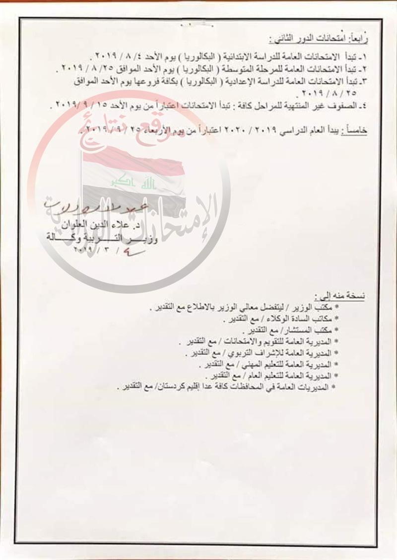 موعد وجدول الامتحانات النهائية للصفوف غير المنتهية الدور الأول 2019 فى العراق  1614