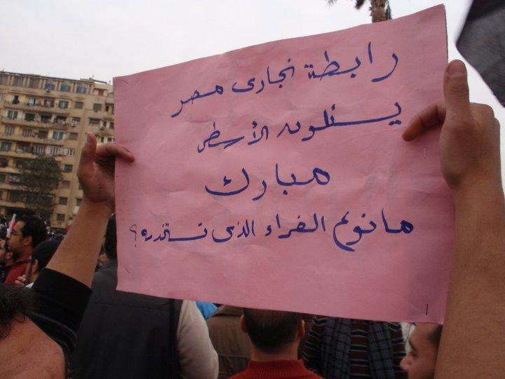 حصريا على منتدى الأرانب للجميع خفة دم الشعب المصرى أثناء المظاهرات مجموعه لن تجدها  الا هنا  16687710