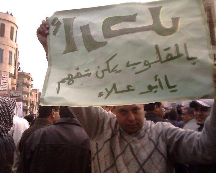 حصريا على منتدى الأرانب للجميع خفة دم الشعب المصرى أثناء المظاهرات مجموعه لن تجدها  الا هنا  16725610