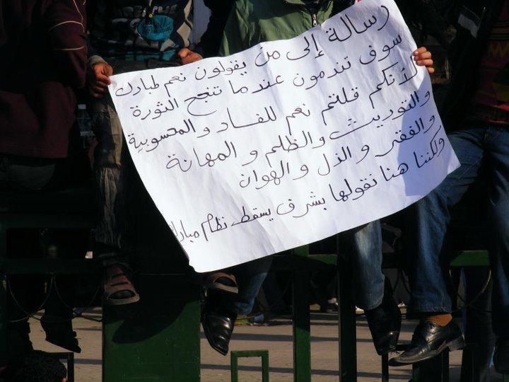 حصريا على منتدى الأرانب للجميع خفة دم الشعب المصرى أثناء المظاهرات مجموعه لن تجدها  الا هنا  16765110
