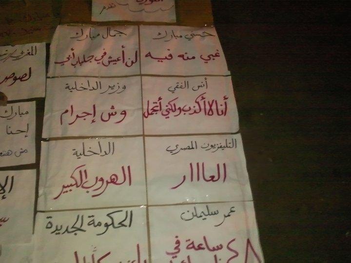 حصريا على منتدى الأرانب للجميع خفة دم الشعب المصرى أثناء المظاهرات مجموعه لن تجدها  الا هنا  16870210