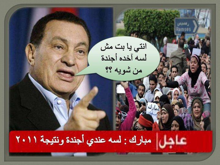 حصريا على منتدى الأرانب للجميع خفة دم الشعب المصرى أثناء المظاهرات مجموعه لن تجدها  الا هنا  16893810