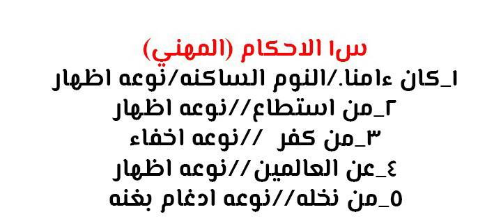 اجابات امتحان الاسلامية للسادس الاعدادى 2018 علمى وأدبى دور أول  1710