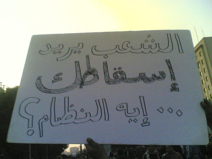 حصريا على منتدى الأرانب للجميع خفة دم الشعب المصرى أثناء المظاهرات مجموعه لن تجدها  الا هنا  17961110