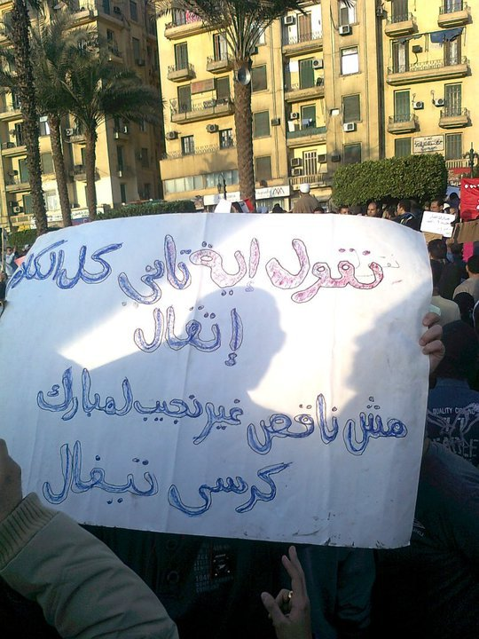 حصريا على منتدى الأرانب للجميع خفة دم الشعب المصرى أثناء المظاهرات مجموعه لن تجدها  الا هنا  18053810