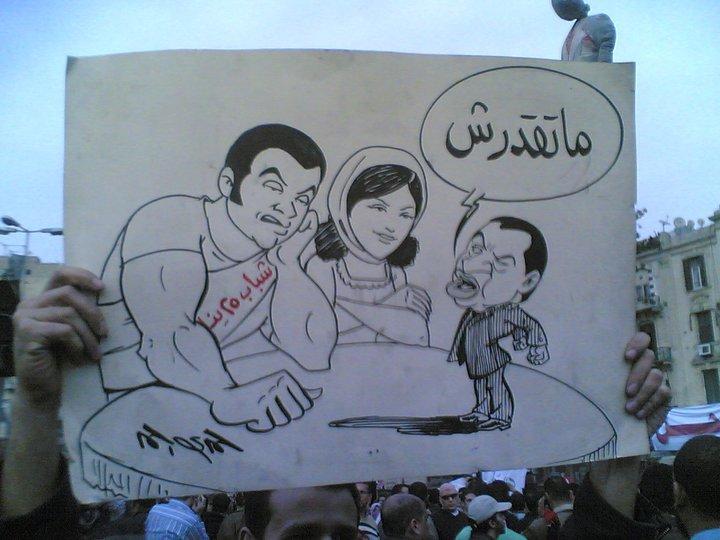 حصريا على منتدى الأرانب للجميع خفة دم الشعب المصرى أثناء المظاهرات مجموعه لن تجدها  الا هنا  18074510