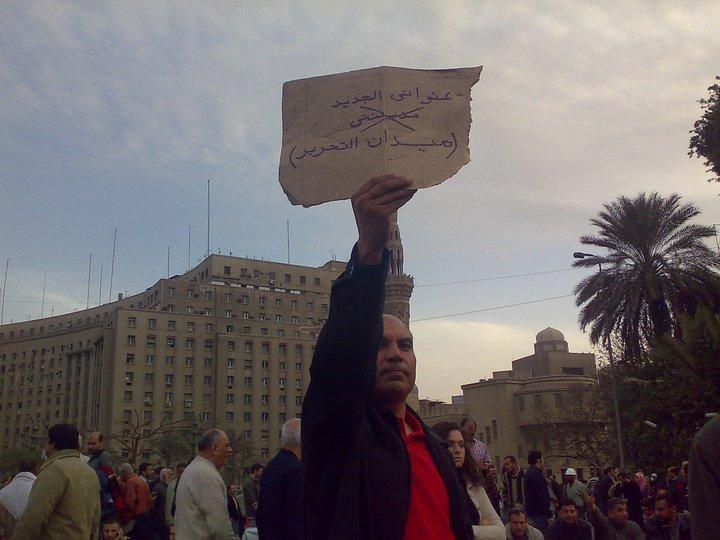 حصريا على منتدى الأرانب للجميع خفة دم الشعب المصرى أثناء المظاهرات مجموعه لن تجدها  الا هنا  18093110